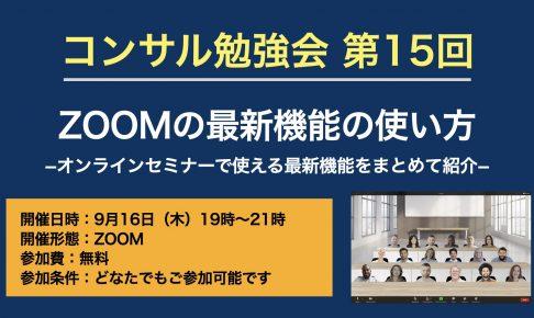 コンサル勉強会_ZOOMの最新機能の使い方_オンラインセミナー