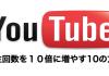 【完全版】YouTubeの再生回数を10倍に増やす10の方法