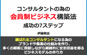 プロフェッショナルマーケティング入門レポートebook