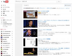 YouTube検索で人気動画を確認する方法