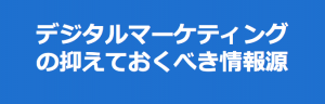 デジタルマーケティング情報源