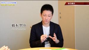 アートディレクター橋本賢介コンテアニメ工房プロフィール