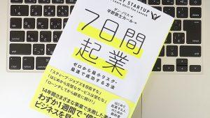 7日間起業本平野敦士カール