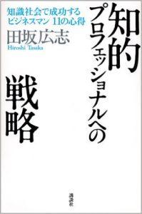 田坂知的プロフェッショナル