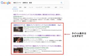 googleタイトル表示は32文字まで