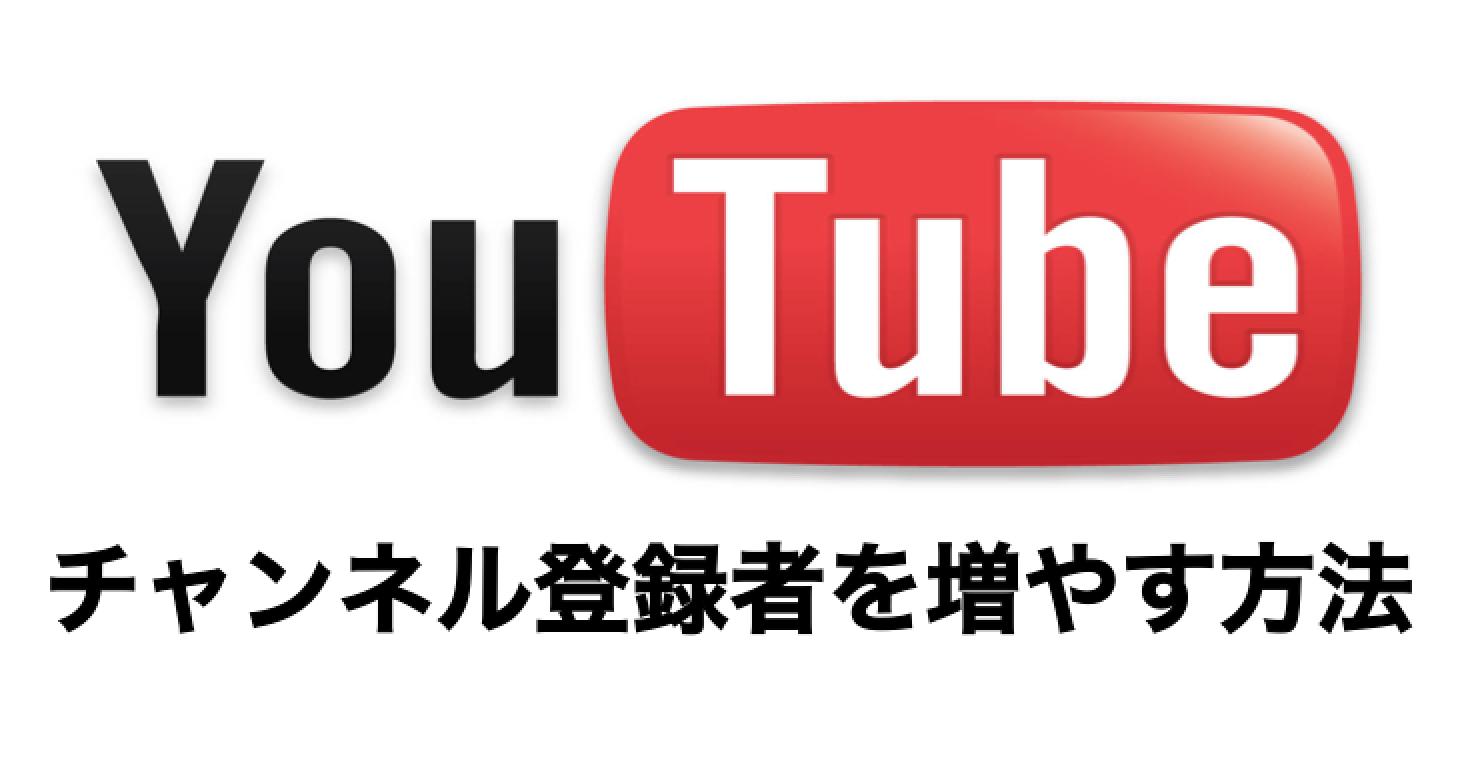YouTubeチャンネル登録者を増やす方法