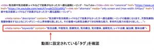 YouTube動画に設定されているタグを確認する方法