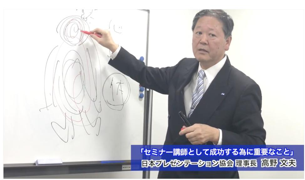 日本プレゼンテーション協会理事長高野文夫セミナー講師研修講師
