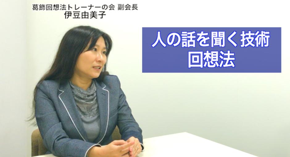 日本プレゼンテーション協会伊豆由美子回想法