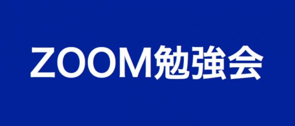 ZOOM会議勉強会使い方セミナー