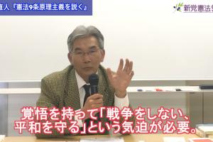 天木塾天木直人新党憲法9条講演動画ブログ