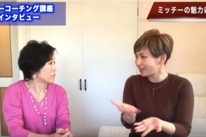 福田美智江英会話コーチファッションコンサルタント片山あこ対談動画
