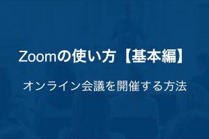 Zoomのオンライン会議を開催する方法