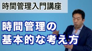 時間管理の基本的な考え方伊藤剛志コンサルタントセミナー動画