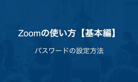 Zoomのパスワードの設定方法